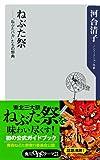 """ねぶた祭 """"ねぶたバカ""""たちの祭典 (角川oneテーマ21)"""