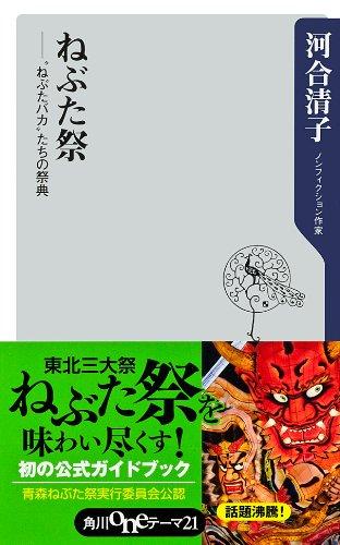 """ねぶた祭 ──""""ねぶたバカ""""たちの祭典 (角川oneテーマ21)"""
