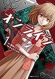 オンライン The Comic(1) (エッジスタコミックス)
