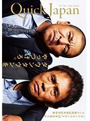 Quick Japan (クイックジャパン) Vol.104 2012年10月発売号