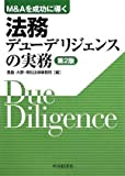 M&Aを成功に導く法務デューデリジェンスの実務
