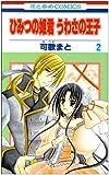 ひみつの姫君うわさの王子 第2巻 (花とゆめCOMICS)