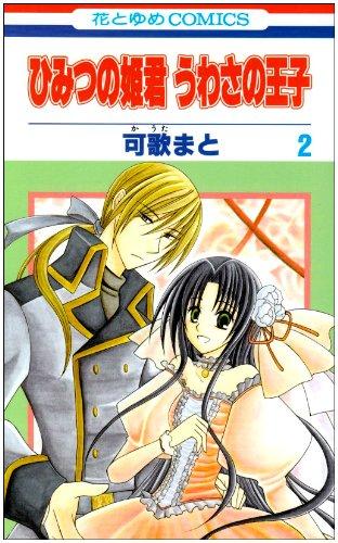 ひみつの姫君うわさの王子 第2巻 (花とゆめCOMICS)の詳細を見る