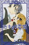 近キョリ恋愛(8) (KCデラックス 別冊フレンド)