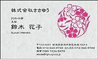 オリジナル名刺印刷 『フラワー名刺 F_013_m』 名刺片面100枚入ケース付 「校正は何度でもOK!女性らしさとやさしさが伝わる女子に人気の花柄名刺」