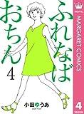 ふれなばおちん 4 (マーガレットコミックスDIGITAL)