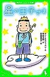 星の王子さま (角川つばさ文庫)