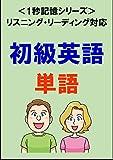 初級英語2000単語リスニングリーディング対応TOEIC500点レベル1秒記憶シリーズ