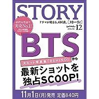 STORY(ストーリィ) 2021年 12月号 [雑誌](BTS特集)