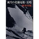 風雪の北鎌尾根 雷鳴 (新潮文庫 に 2-13)