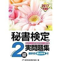 秘書検定2級 2017年度版実問題集