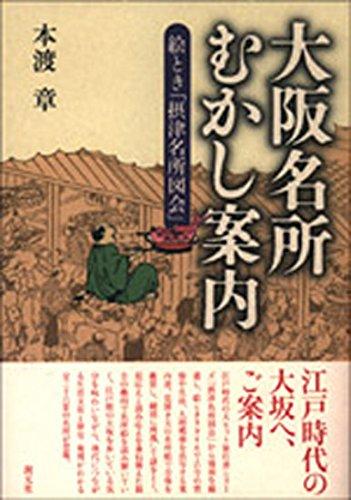 大阪名所むかし案内―絵とき「摂津名所図会」の詳細を見る