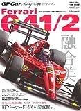 GP Car Story vol.02 フェラーリ641/2 (SAN-EI MOOK)