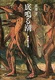 底鳴る潮(うしお)―青木繁の生涯