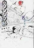 闇金ウシジマくん 41 (ビッグコミックス)
