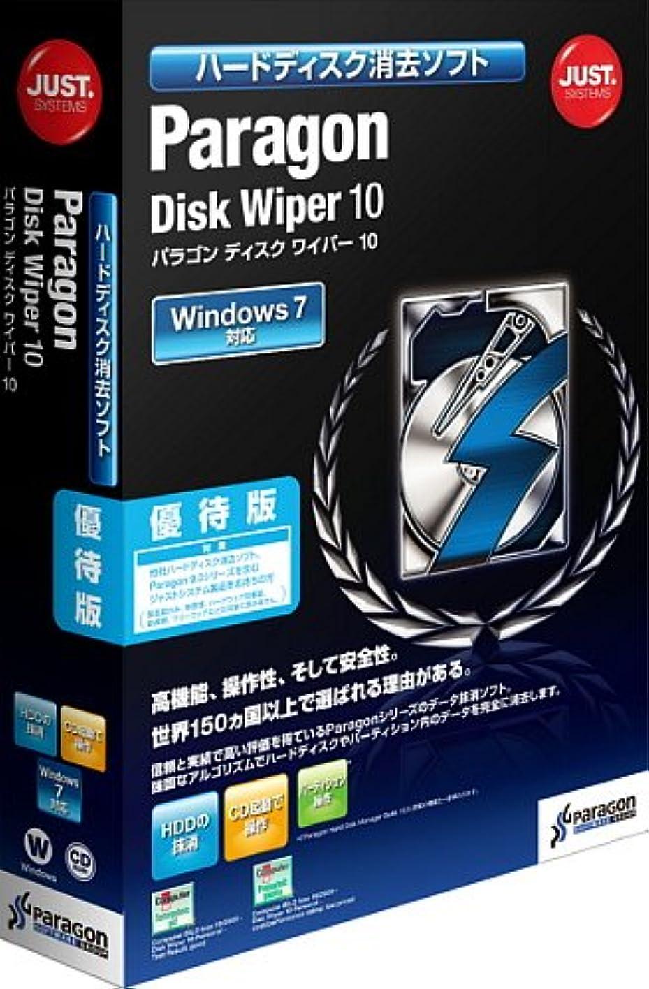 酸素注文夜の動物園Paragon Disk Wiper 10 優待版