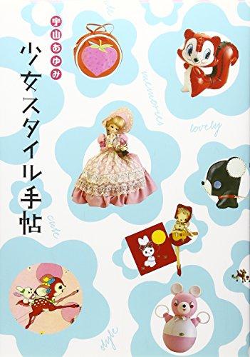 RoomClip商品情報 - 少女スタイル手帖 (らんぷの本)