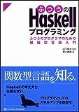 ふつうのHaskellプログラミング ふつうのプログラマのための関数型言語入門 画像