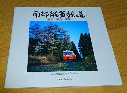 南部縦貫鉄道 (Bee books)