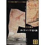 カラハリ砂漠 アフリカ最古の種族ブッシュマン探検記 (講談社文庫)