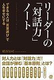「リーダーの「対話力」ノート ?できる大人は「言葉選び」で人を幸せにする?」細谷 知司