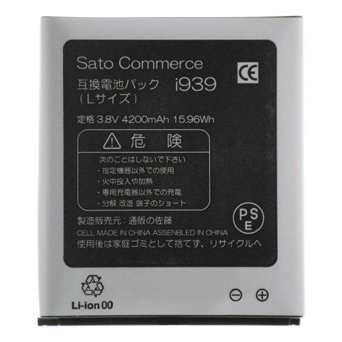 Sato Commerce GALAXY S3 互換バッテリー Lサイズ 3.8V 4200mAh + TPUケース ( SC-06D ) (ブラック)
