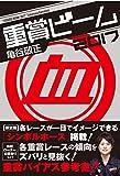 重賞ビーム 2017 (サラブレBOOK)