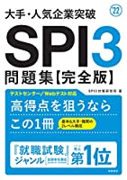 大手・人気企業突破 SPI3問題集≪完全版≫ 2022年度版 (「就活も高橋」高橋の就職シリーズ)