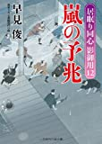 嵐の予兆 居眠り同心 影御用12 (二見時代小説文庫)