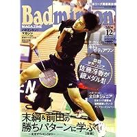 Badminton MAGAZINE (バドミントン・マガジン) 2008年 12月号 [雑誌]