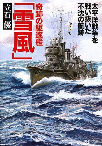 奇跡の駆逐艦「雪風」 太平洋戦争を戦い抜いた不沈の航跡 (PHP文庫)の詳細を見る