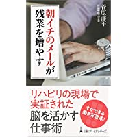 朝イチのメールが残業を増やす (日経プレミアシリーズ)