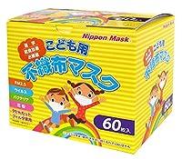 日本マスク 子供用不織布マスク60P