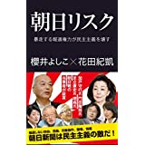 朝日リスク 暴走する報道権力が民主主義を壊す (産経セレクト S 9)