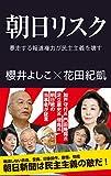 「朝日リスク 暴走する報道権力が民主主義を壊す」櫻井 よしこ、花田 紀凱