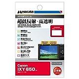 液晶保護フィルム III Canon IXY 650 専用 DGF3-CAX650