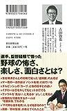 古田式・ワンランク上のプロ野球観戦術 (朝日新書) 画像