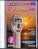 イーカラ専用カートリッジ(e-kara) 13 J-POPMIX Vol.08