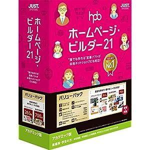 ホームページ・ビルダー21 バリューパック ア...の関連商品3