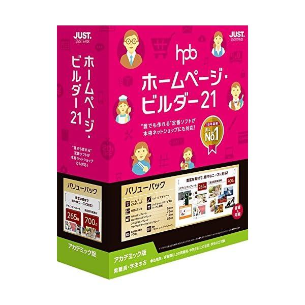 ホームページ・ビルダー21 バリューパック アカ...の商品画像