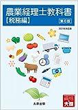 農業経理士教科書 税務編 第6版