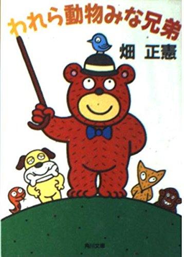 われら動物みな兄弟 (角川文庫 緑 319-2)の詳細を見る