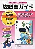 中学教科書ガイド光村図書国語3年 画像