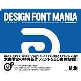 DESIGN FONT MANIA デザインフォントマニア(CD-ROM付)
