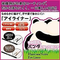 Blanc et Noire(ブラン エ ノアール) Eye Liner(アイライナー) ■2種類の内「グレーブラック」のみです