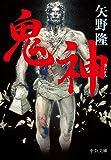 鬼神 (中公文庫)