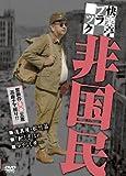 快楽亭ブラック 非国民[DVD]