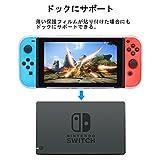 Nintendo Switchカバー FYOUNG ドックにサポート 任天堂スイッチハードケース ニンテンドースイッチ 保護フィルム 外殻 Joy-Conカバー 強化保護ガラス ガラス飛散防止 指紋防止 気泡ゼロ 耐衝撃 着脱簡単 (透明)