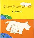 チューチューこいぬ (長新太の赤ちゃん絵本) 画像