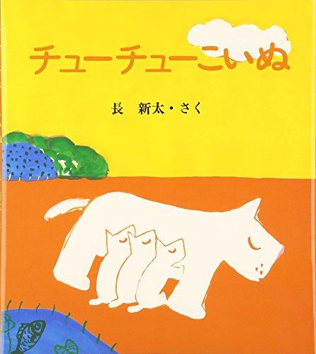 チューチューこいぬ (長新太の赤ちゃん絵本)の詳細を見る
